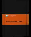 Ежедневник IPIO™