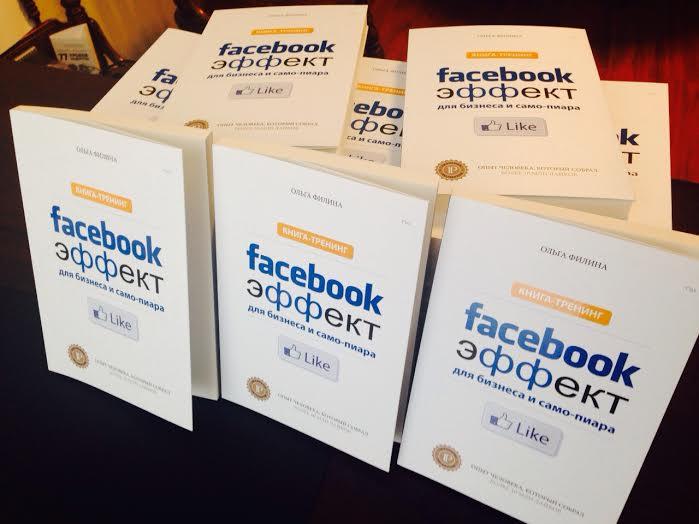 название книги про фейсбук когда речь заходит