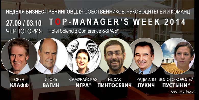 Top Manager's week