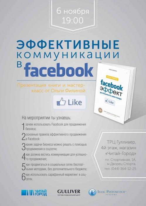 книги про фейсбук направление