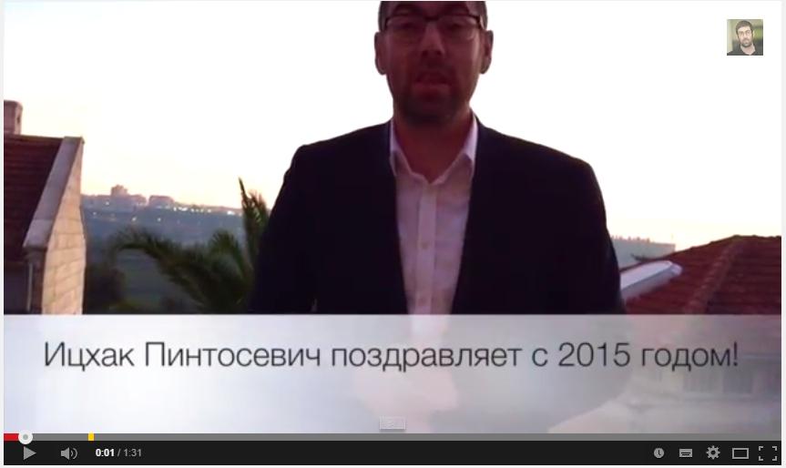 Поздравление с 2015 годом - YouTube - Google Chrome