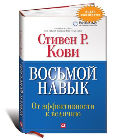 8 навык_2