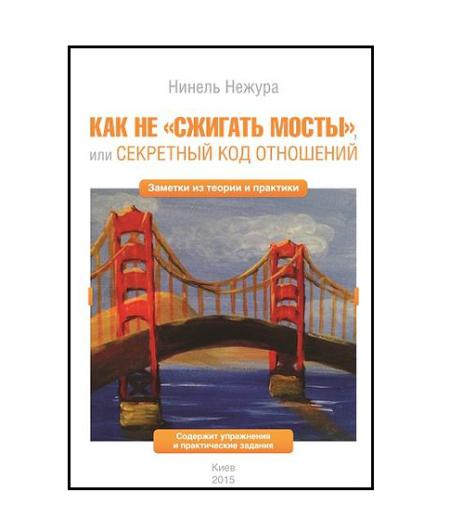 Нежура_мосты