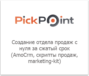 pickpoint