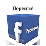 Фейсбук Присоединяйся!