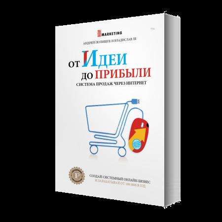 Ot_idei_do_pribyli_3D-2