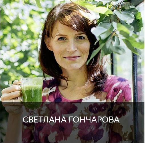 Светлана Гончарова