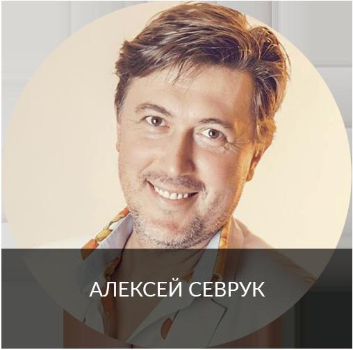 Алексей Севрук