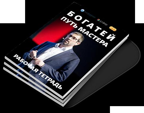 Книга Богатей