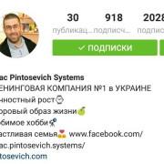 Isaac Pintosevich Systems в Инстаграмме