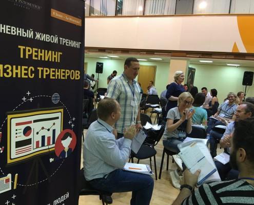 Тренинг Бизнес Тренеров Ицхака Пинтосевича