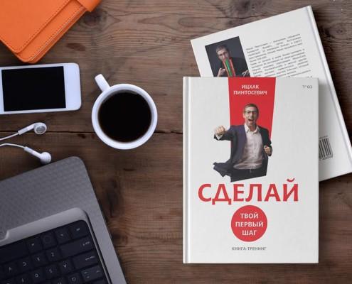 """Новая книга Ицхака """"Сделай"""""""