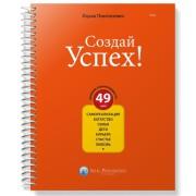 planer_sozdai%cc%86-uspex-c