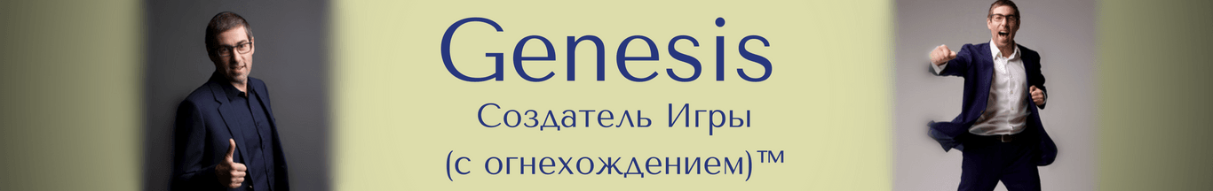 Genesis - Создатель Игры, Ицхак Пинтосевич, Москва, 2017-03